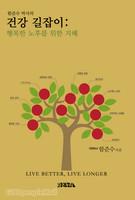 함준수 박사의 건강 길잡이 - 행복한 노후를 위한 지혜