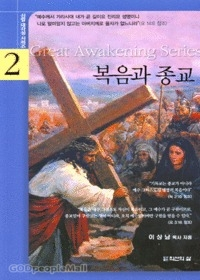 복음과 종교 - 신앙 대각성 시리즈2