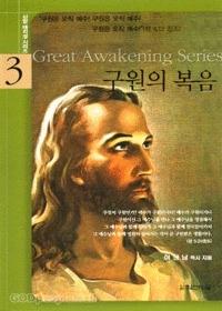 구원의 복음 - 신앙 대각성 시리즈3