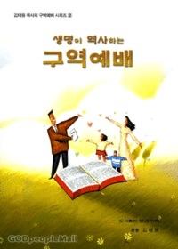 생명이 역사하는 구역예배 - 김태원 목사의 구역예배 시리즈 2