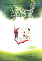 날마다 성장하는 구역예배 - 김태원 목사의 구역예배 시리즈 3