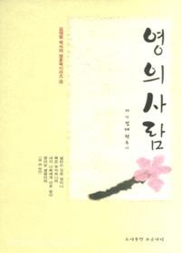 영의 사람 - 김태원 목사의 영혼육시리즈 3