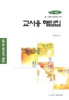교사용 해답집 - 꿈을 심는 십대 시리즈 해답집 5~8권