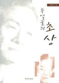 두얼굴의 초상