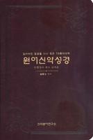 원어신약성경 - 한헬영어 축자 대역판