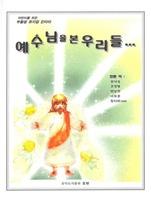 어린이 부활절 뮤지컬 · 칸타타 - 예수님을 본 우리들(악보)