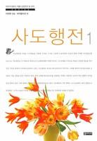 사도행전 1 - 이야기 대화식 책별 성경연구 신약