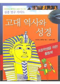 고대 역사와 성경 - 초등학생을 위한 활동북 ★