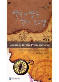 약속의 땅을 향한 로드맵 vol.1 (오디오cd)