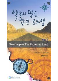 약속의 땅을 향한 로드맵 Vol. 2 (5CD)