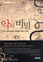악의 비밀 - 영적 전쟁 100전 100승을 위한 시크릿