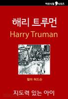 해리 트루먼 - 지도력 있는 아이
