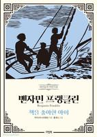 [개정판] 벤자민 프랭클린 - 책을 좋아한 아이