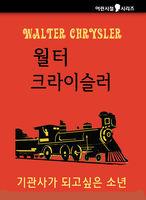 월터 크라이슬러 - 기관사가 되고싶은 소년