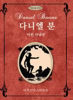 다니엘 분 - 어린 사냥꾼
