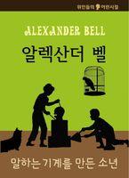 알렉산더 벨 - 말하는 기계를 만든 소년