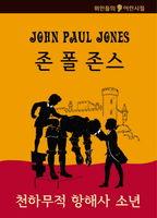 존 폴 존스 - 천하무적 항해사 소년