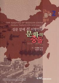 근대 중국의 형성 2 - 허드슨테일러의 삶과 유산 (1부 성문 앞에 선 이방인들 : 문화의 충돌)