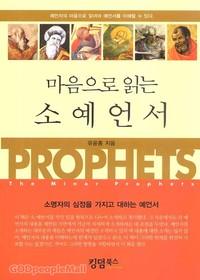 마음으로 읽는 소예언서