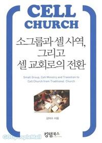 소그룹과 셀 사역, 그리고 셀 교회로의 전환