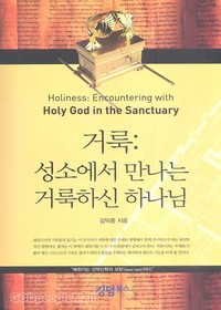 거룩 : 성소에서 만나는 거룩하신 하나님