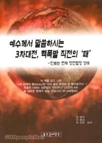 예수께서 말씀하시는 3차대전, 핵폭발 직전의 때- 인류는 현재 정전협정 상태
