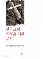 한국교회 개혁을 위한 신학