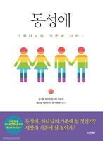 동성애 - 하나님의 기준에 서라