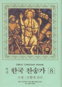 특선 한국 찬송가 8 - 부활의 승리 8 (Tape)