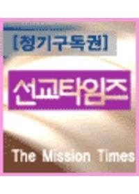선교타임즈 정기구독신청 (1년)