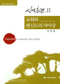 [개역개정] 교회와 평신도의 자아상 : 평신도를 깨운다 - 사역훈련 2