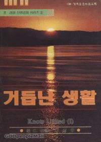 거듭난 생활 - 죤 라일 신앙강좌 시리즈 3
