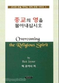 종교의 영을 몰아내십시오 - 견고한 진을 파하는 영적전쟁 시리즈 1