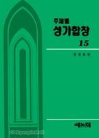 주제별 성가합창 15 (악보)