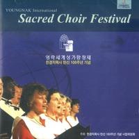 Sacred Choir Festival : 영락세계 성가합창제 한경직목사 틴신 100주년 기념 (CD)