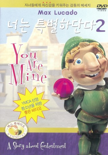 너는 특별하단다 II (DVD)