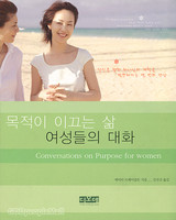 목적이 이끄는 삶 여성들의 대화