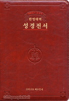 킹제임스 흠정역 한영대역 성경전서 대 단본(색인/지퍼/이태리신소재/갈색)