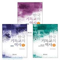 [개정판] 한국 기독교의 역사 세트 (전3권)