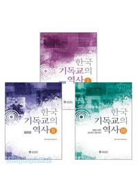 한국 기독교의 역사 세트 (전3권)