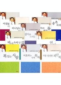 김서택 목사의 시편강해 세트 (전10권)