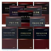 김수흥목사의 성경주해 시리즈 세트(전20권)
