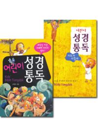 어린이 성경통독 세트 (전2권)