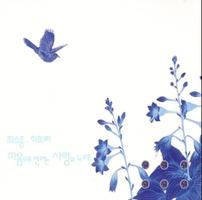 최수종.하희라 - 마음으로 전하는 사랑의 노래 (CD)