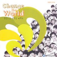파이디온 어린이 CCM - Change the World (CD)-학령기