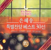 은혜송 특별찬양 베스트30선(2CD)