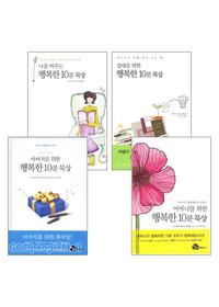 토기장이의 행복한 10분 묵상 시리즈 세트(전4권)