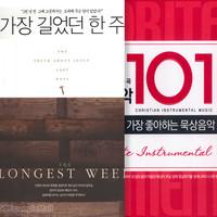 가장 길었던 한 주 + 묵상음악 연주곡 101 (BOOK+5CD)