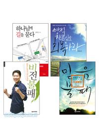 김학중 목사 2010~2013년 출간(개정)도서 세트(전4권)