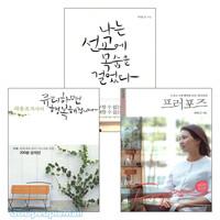 하용조 목사 2007~2009년 출간(개정)도서 세트(전4권)